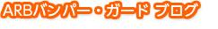 バンパー・ガード ブログ