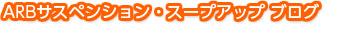 サスペンション・スープアップ ブログ