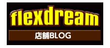 フレックス・ドリーム 店舗ブログ