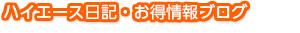 ハイエース日記・お得情報ブログ