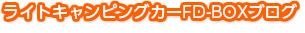 ライトキャンピングカーFD-BOXブログ