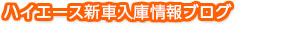 ハイエース新車入庫情報ブログ