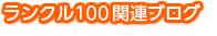 ランクル100関連ブログ