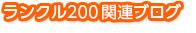 ランクル200関連ブログ
