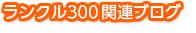 ランクル300関連ブログ