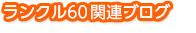 ランクル60関連ブログ
