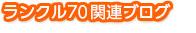ランクル70関連ブログ
