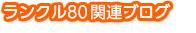 ランクル80関連ブログ