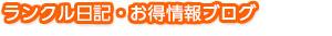 ランクル日記・お得情報ブログ