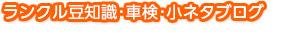 ランクル豆知識・車検・小ネタブログ