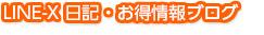 LINE-X 日記・お得情報ブログ