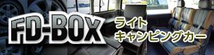 ライトキャンピングカーFD-BOX公式ページ