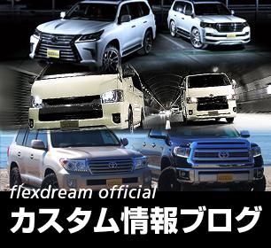 flexdream official カスタム情報ブログ