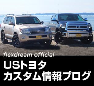 USトヨタカスタム情報ブログ
