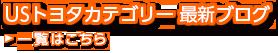 USトヨタカテゴリー 最新ブログ