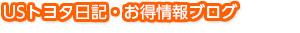 USトヨタ日記・お得情報ブログ