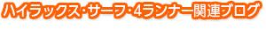 ハイラックス・サーフ・4ランナー関連ブログ