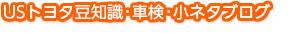 USトヨタ豆知識・車検・小ネタブログ
