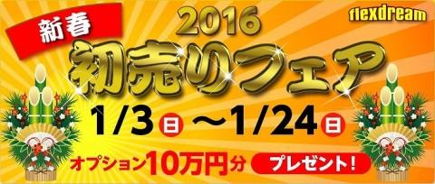 新春初売りフェアー2016