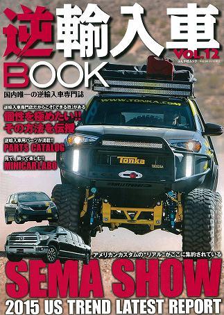逆輸入車BOOK Vol.12 表紙