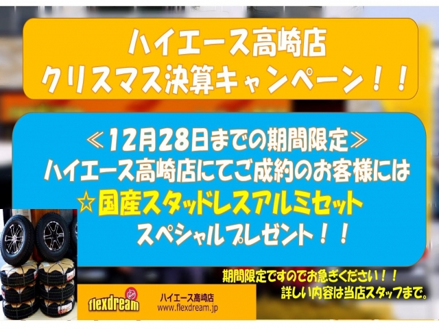 高崎12月キャンペーン
