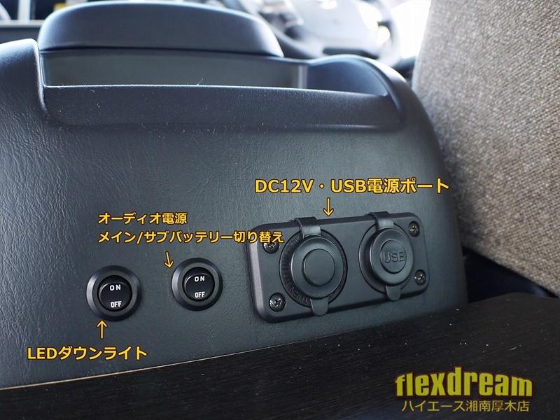 2段ベッドとサブバッテリーも搭載の本格派ライトキャンピングカー3列シートハイエースワゴン