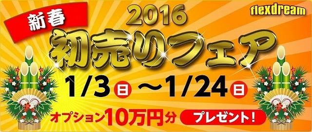新春初売りフェアー20162