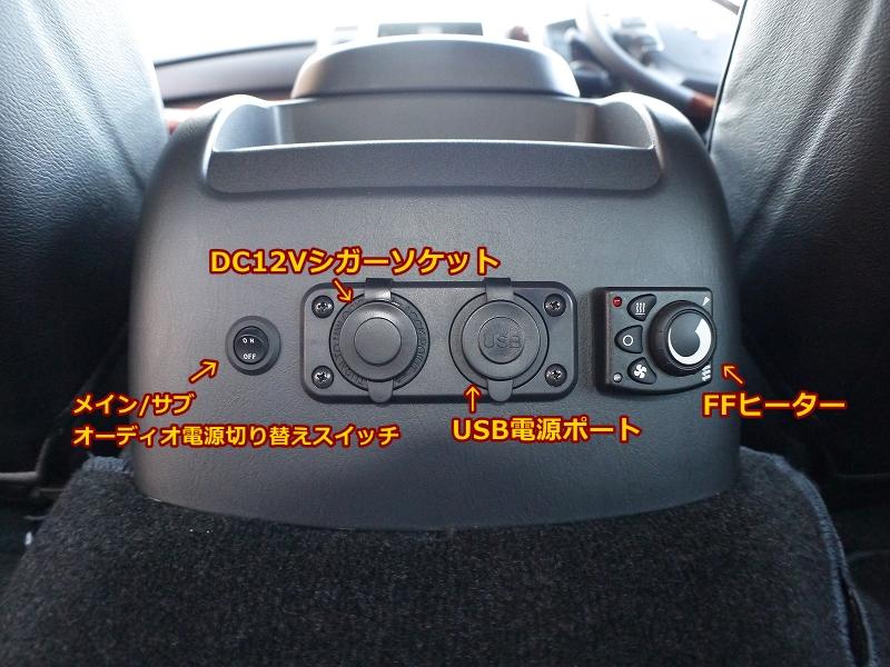 車中泊に便利なサブバッテリー、FFヒーターも搭載