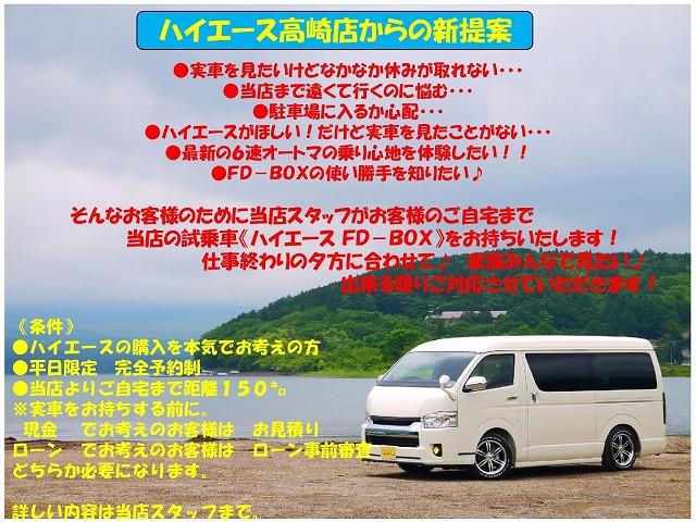 ハイエース高崎 試乗車で乗っていきます!
