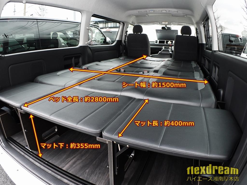 ベッドスペースも広々!ハイエース3列シート車中泊内装カスタムFD-BOX3T