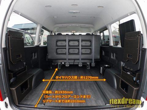 荷室も広々ハイエース3列シート内装カスタムFD-BOX3T