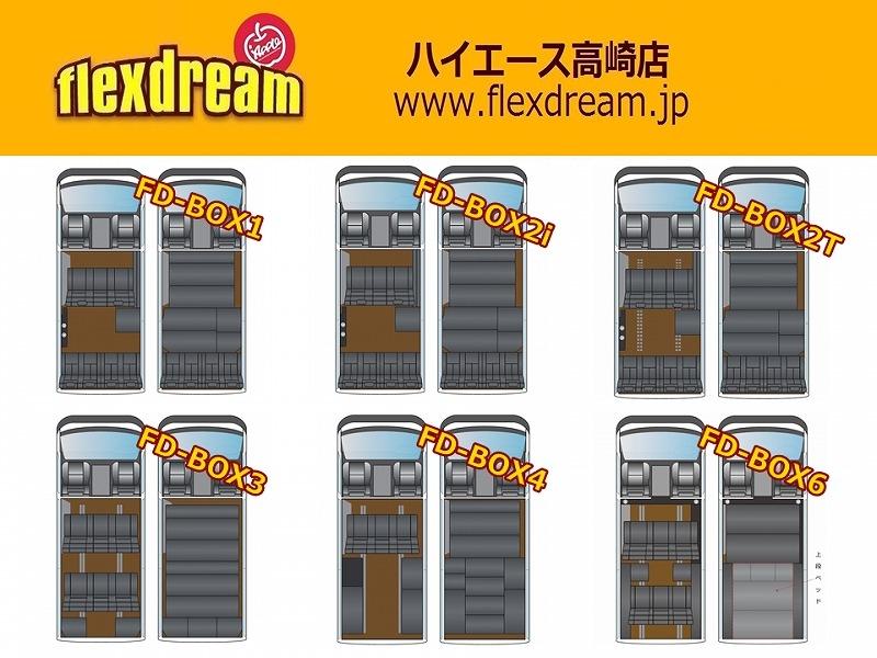 FD-BOXベース車も入庫予定