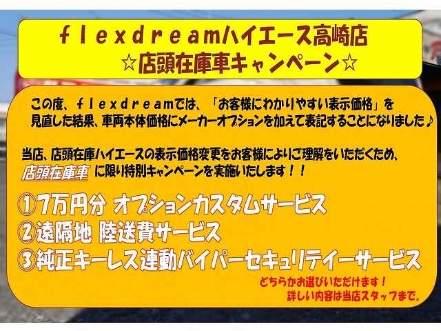 高崎店キャンペーン