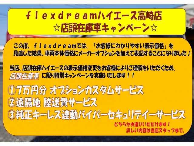 高崎店キャンペーン_1[1