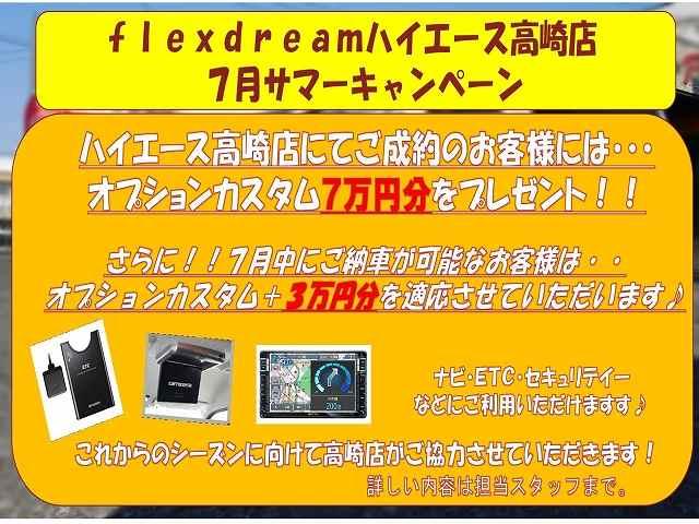 高崎店7月キャンペーン