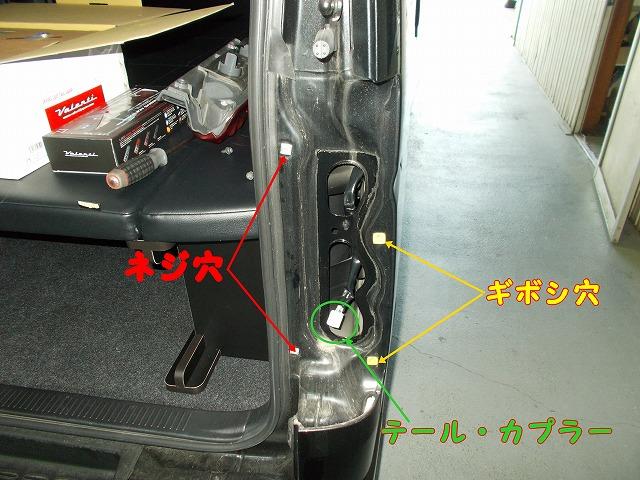 200系ハイエース・テールランプ交換手順 (7)