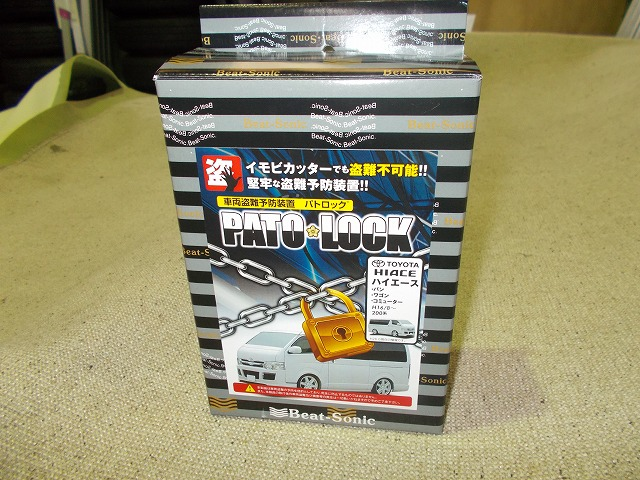 車輌盗難予防装置パトロック (2)