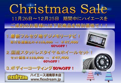 ◆2016ハイエース湘南厚木クリスマスキャンペーン