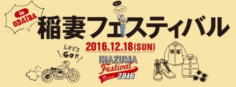 稲妻フェスティバル2016_バナー