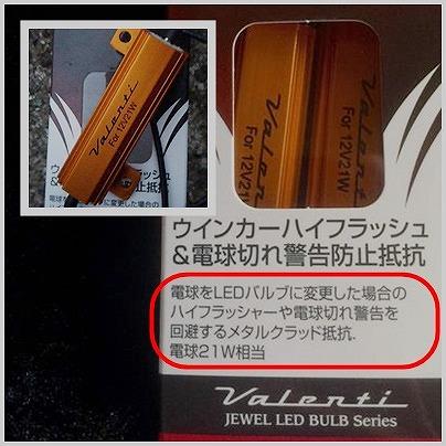 ハイエース・ヴァレンティ―・ウインカーLED化の施工紹介 (1)