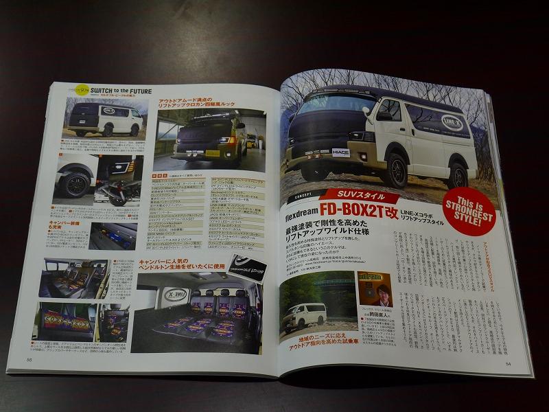 HIACE fan vol.38:高崎店デモカー
