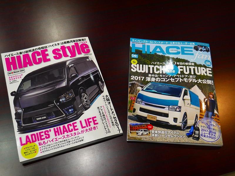 HIACE fan vol.38 & HIACE style vo.65