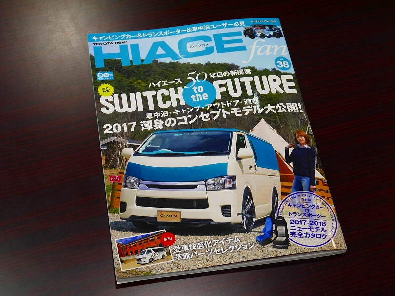 HIACE fan vol.38