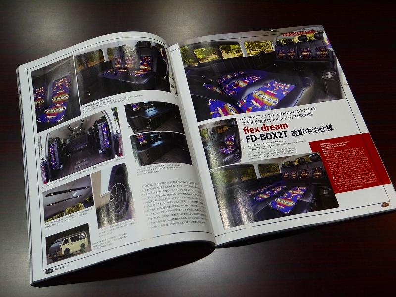 HIACE style vo.65:高崎店デモカー