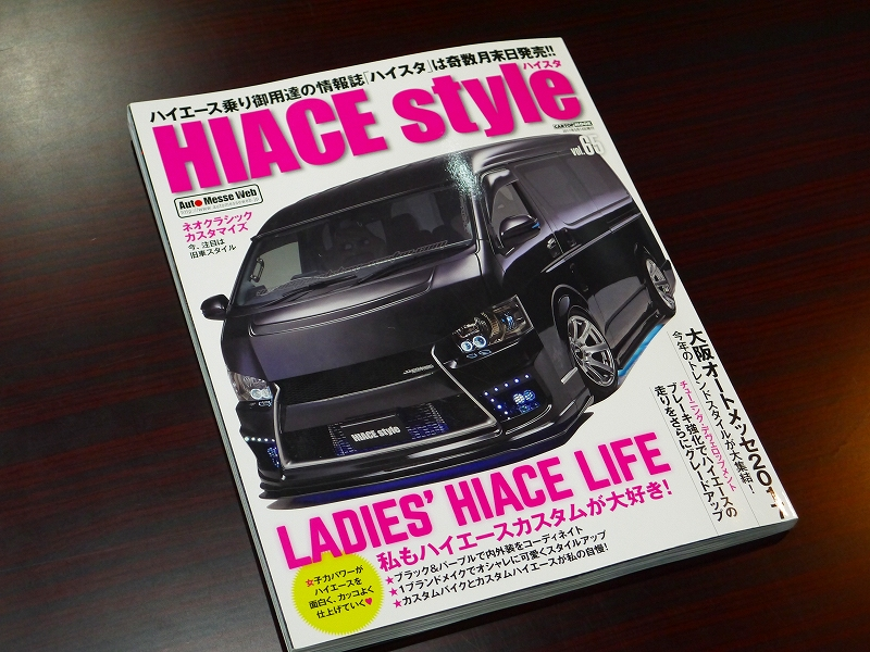 HIACE style vo.65