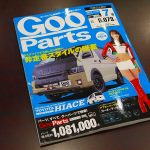 GooParts7月号 表紙