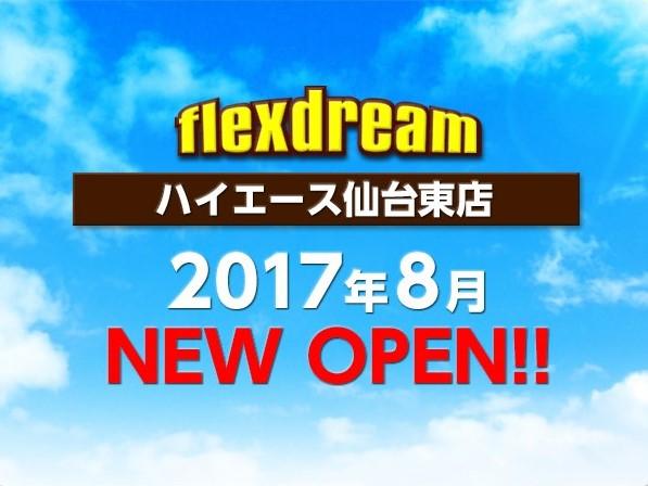 ハイエース専門店:フレックス・ドリーム【ハイエース仙台東店】NewOpen-2017_8