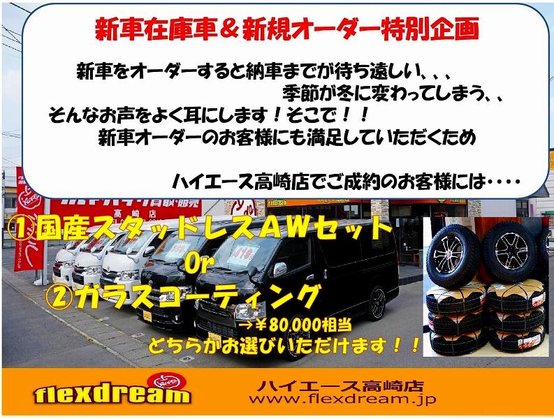 高崎店スタッドレスorコーティングキャンペーン