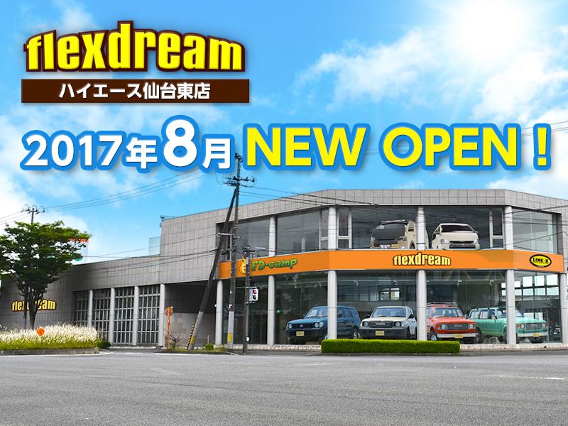 2フレックス・ドリーム仙台東店オープン