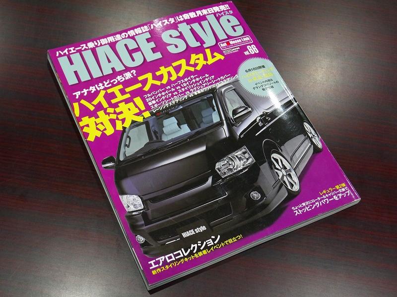 HIACE style vol.66表紙